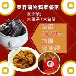 【吉兒的餐桌】家庭號原味大雞湯+家庭號大豬腳 組合包