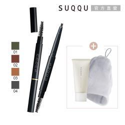 SUQQU 晶采眉筆網路優惠組
