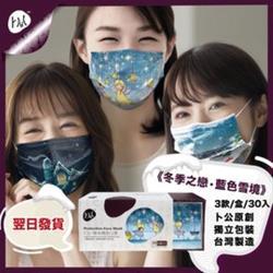 【卜公家族】限量《冬季之戀 • 藍色雪境》時尚口罩 (一盒3款彩圖) 30片/盒,禮盒裝~每片獨立包裝~台灣製造~