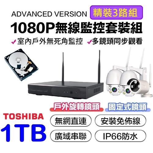 【1TB硬碟套餐】u-ta無線監控NVR套裝組VS11(硬碟1TB+固定鏡頭+旋轉鏡頭*2)【1TB精裝3路組】/