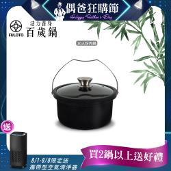 【婦樂透】活力養身百歲鍋-10人份竹炭內鍋含鍋蓋(遠紅外線/激活養分/淨化食材/吃得健康)