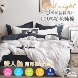 FOCA純真年代 雙人 韓風設計100%精梳純棉四件式兩用被床包組