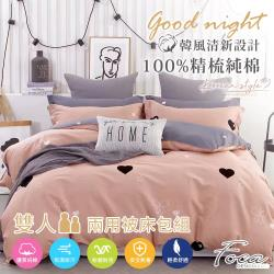 FOCA悸動的心 雙人 韓風設計100%精梳純棉四件式兩用被床包組