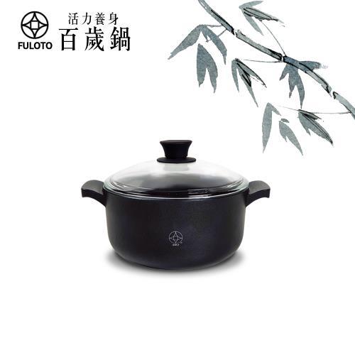 【婦樂透】活力養身百歲鍋-20cm湯鍋含鍋蓋(遠紅外線/激活養分/淨化食材/吃得健康)