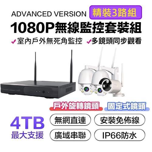 【u-ta】無線監控NVR套裝組VS11(精裝3路組)【固定鏡頭*1+旋轉鏡頭*2】/