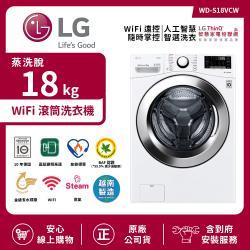 【限時特惠】LG 樂金 18Kg WiFi滾筒洗衣機(蒸洗脫) 冰磁白 WD-S18VCW