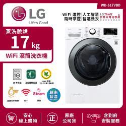 【限時特惠】LG 樂金 17Kg WiFi滾筒洗衣機(蒸洗脫烘) 冰磁白 WD-S17VBD