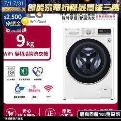【限時特惠】LG 樂金 9Kg WiFi變頻滾筒洗衣機(蒸洗脫烘) 典雅白 WD-S90VDW