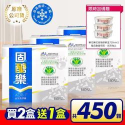 景岳生技 固醣樂ADR-1益生菌膠囊 150粒裝 (2入) 低溫配送