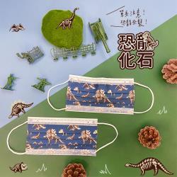 【Beauty小舖】印花3層防護口罩_恐龍化石(10入/盒)- 符合CNS 14774國家檢驗標準