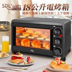 SDL 山多力 18公升電烤箱OV-1870A