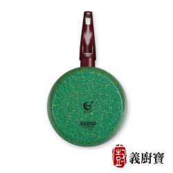 義廚寶 塔塔系列-墨酪綠料理湯鍋20cm