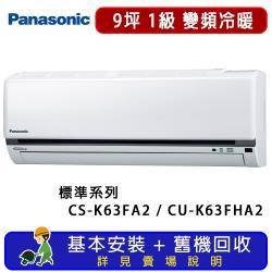 Panasonic國際牌 9坪 標準系列變頻冷暖一對一分離式冷氣 CS-K63FA2/CU-K63FHA2