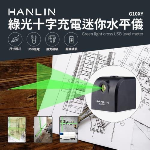 【HANLIN】G10XY 綠光十字充電迷你水平儀