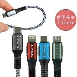 CityBoss勇固系列 iPhone/iPad Type-C to Lightning PD編織耐彎折快速充電線-150cm