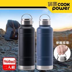 【CookPower 鍋寶】超真空提把運動保溫瓶960ml二入組(多色任選)
