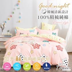 FOCA閃亮星 加大 韓風設計100%精梳純棉四件式兩用被床包組