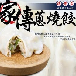 蔣老爹手工水餃 家傳蔥燒水餃(520g±10/包)