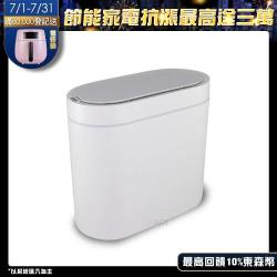 ELPHECO 防水感應垃圾桶 ELPH5711