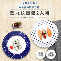【西海陶器】輕量波佐見燒二入圓盤組(24cm)-藍丸紋