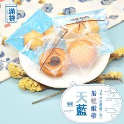 【滿袋】天藍蛋糕緞帶-OPP自黏袋三合一套組【10*10cm(300入)】