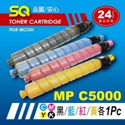【SQ TONER】for 理光 RICOH MPC5000 黑藍紅黃環保相容碳粉匣四色組 (適用機型MP C5000 彩色雷射A3多功能事務機)
