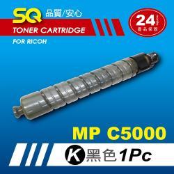 【SQ TONER】for 理光 RICOH MPC5000 黑色環保相容影印機碳粉匣 (適用機型MP C5000 彩色雷射A3多功能事務機)