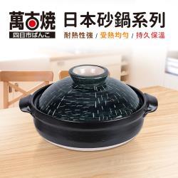 【萬古燒】日本藍空細雨砂鍋8號2-3人份(25cm/2.1L)