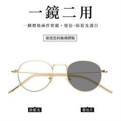 《Caroline》年度最新款潮流時尚防藍光男女通用智能變色眼鏡 72773