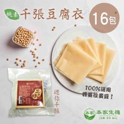 本家生機 千張豆紙(100公克±4.5%/包)x16包