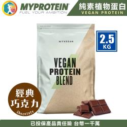 [美顏力] 英國 MYPROTEIN 純素植物蛋白-巧克力(2.5KG/包)