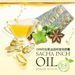 【APu阿普】100%純天然印加果油膠囊 (60粒/盒)