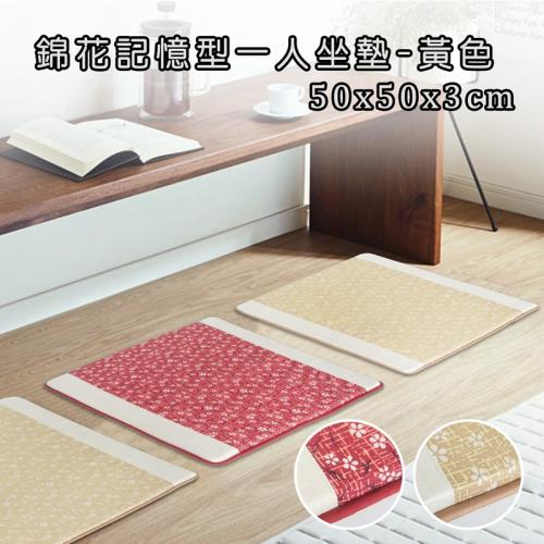 錦花記憶型單人坐墊(50x50x3cm)(共2色)