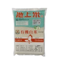 任-【池上鄉農會】池農有機白米1.5公斤/包