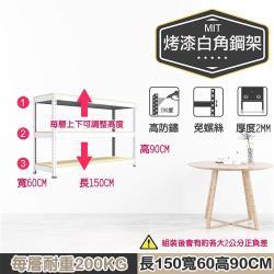 Aaron 150x60x90 免螺絲角鋼三層架 烤漆白