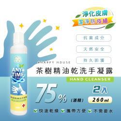 易麗特 HAPPY HOUSE茶樹精油乾洗手凝露 潔淨防疫組 2入