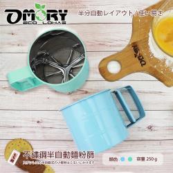 【OMORY】不鏽鋼半自動麵粉篩-多色任選