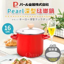 【日本Pearl】深型琺瑯鍋16cm紅