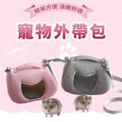 小寵外出包(小寵側背外出包)UP0244 倉鼠外出包/小動物外出包/蜜袋鼯外出包
