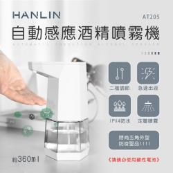HANLIN-AT205 自動感應酒精噴霧機