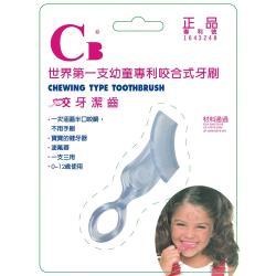 世界第一支幼童專利咬合式咬牙刷/食品級矽膠牙刷/一組6支(三色出貨)顏色隨機出貨