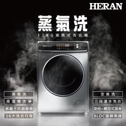 HERAN禾聯 12KG 蒸氣洗滾筒式洗衣機 HWM-C1242V