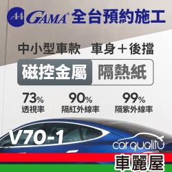 GAMA 防窺抗UV隔熱貼 磁控金屬系列 車身左右四窗+後擋 送安裝(不含天窗) GAMA-V70-1(車麗屋)