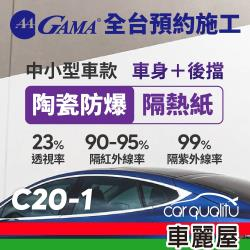 GAMA 防窺抗UV隔熱貼 陶瓷防爆系列 車身左右四窗+後擋 送安裝 不含天窗 GAMA-C20-1(車麗屋)