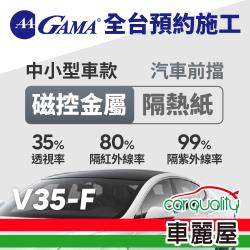 GAMA 防窺抗UV隔熱貼 磁控金屬系列 前擋 送安裝 GAMA-V35-F(車麗屋)