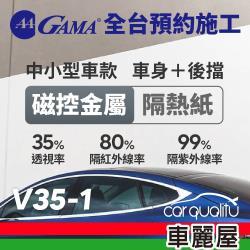 GAMA 防窺抗UV隔熱貼 磁控金屬系列 車身左右四窗+後擋 送安裝 不含天窗 GAMA-V35-1(車麗屋)
