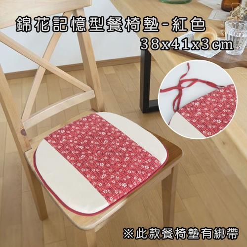 錦花記憶型餐椅墊(38x41x3cm)(共2色)