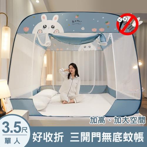 夏日風三開門3.5尺單人方型無底蚊帳(120cm) 蚊帳 折疊蚊帳