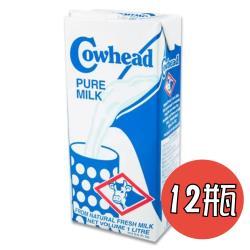 【Cowhead田園】100%無添加UHT全脂純牛乳1000mlx12瓶(源自紐西蘭原裝進口)