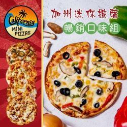 [加州迷你披薩]暢銷口味組(6吋×5片)(BBQ+辣雞+索諾瑪鎮起司+田園派對+塞貢多狂雞)